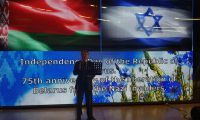 Embassy of the Republic of Belarus celebrates its Independence Day in the Peres Center fo r Peace